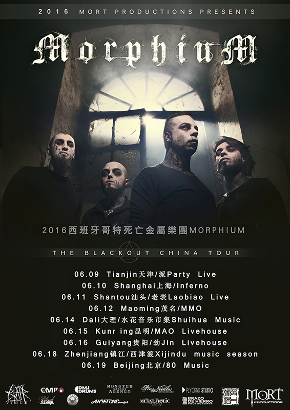 morphium-china-tour