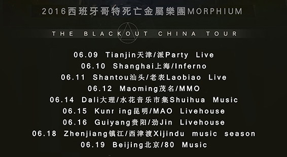 preview-china-tour